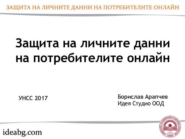 Борислав Арапчев Идея Студио ООД Защита на личните данни на потребителите онлайн УНСС 2017