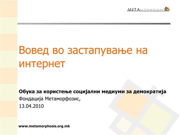 Вовед во застапување на интернет О бука за користење социјални медиуми за демократија Фондација Метаморфозис,  13.04 .2010...