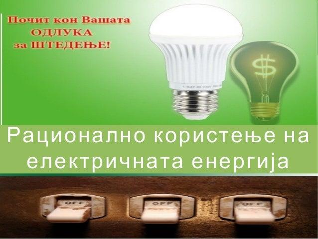Рационално користење на електричната енергија
