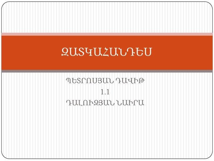 ԶԱՏԿԱՀԱՆԴԵՍՊԵՏՐՈՍՅԱՆ ԴԱՎԻԹ       1.1ԴԱԼՈՒԶՅԱՆ ՆԱԻՐԱ