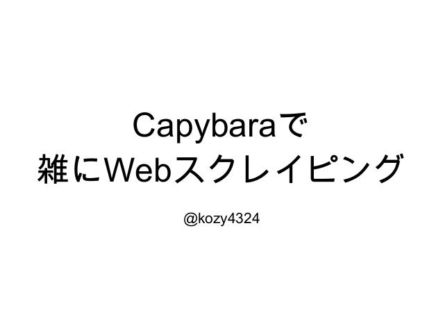 Capybaraで 雑にWebスクレイピング @kozy4324