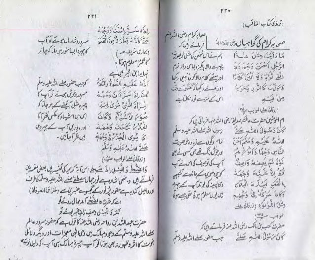 Zau al siraj sharha darood taj by faiz ahmad owaisi