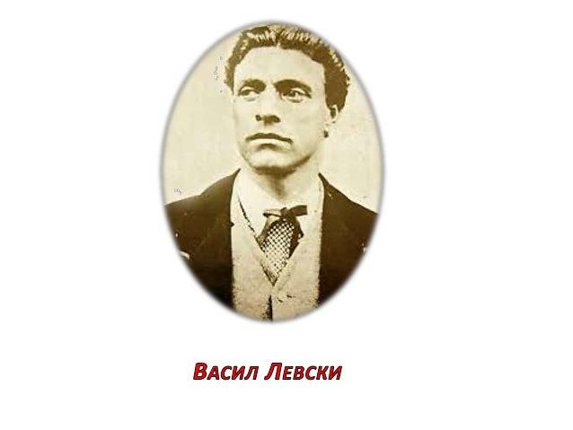 Васил Иванов Кунчев, известен с прозвището Левски, наричан от българите Апостол на свободата, е роден в гр.Карлово на 18 ю...