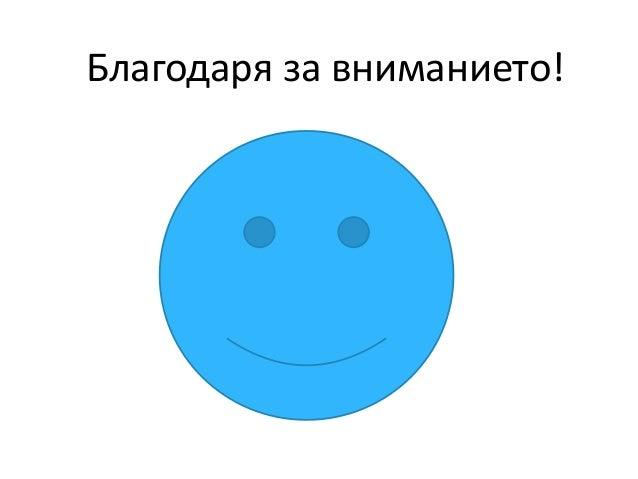 Презентация зa Васил Левски