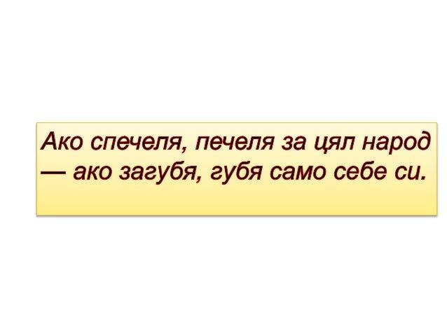 През 1867г. по препоръка на Г.С.Раковски Левски станал знаменосец на четата на Панайот Хитов, а на следващата година участ...