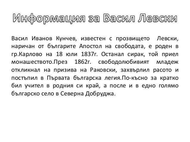 Роднини на Васил Левски Гина Кунчева- майка Иван Кунчев Иванов-баща