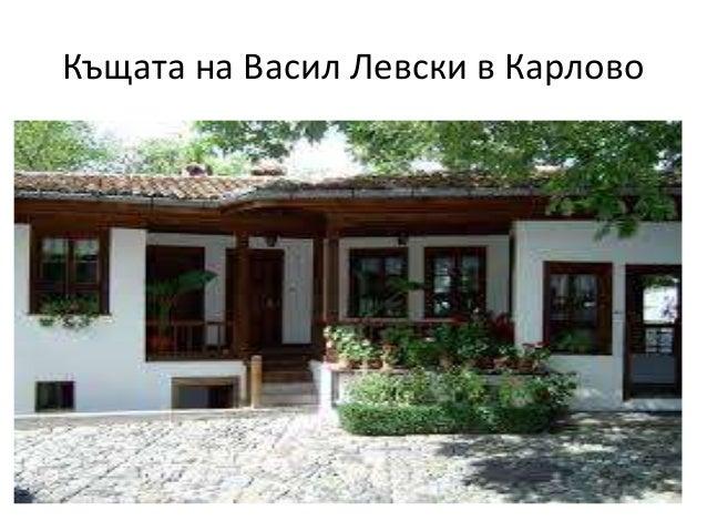 Плачи!Там близо край град София Стърчи, аз видях черно бесило, и твой един син, Българийо, виси на него със страшна сила. ...