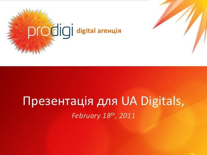 digital агенціѐПрезентаціѐ длѐ UA Digitals,        February 18th, 2011