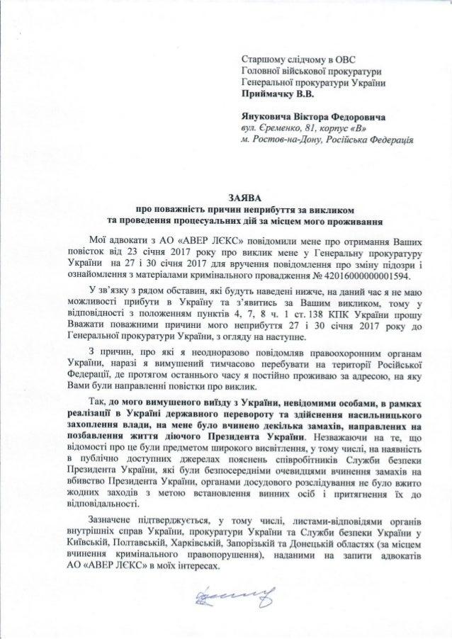 Zayava yanukovich