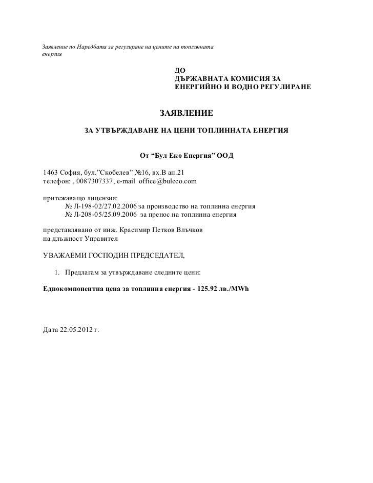 Заявление по Наредбата за регулиране на цените на топлиннатаенергия                                              ДО       ...