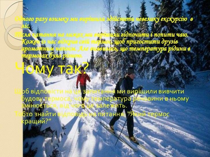 Одного разу взимку ми вирішили здійснити невелику екскурсію  в ліс.<br />Після катання на лижах ми вирішили відпочити і по...