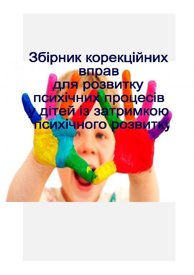 В С Т У П В методиці педагогічної роботи з учнями із затримкою психічного розвитку значне місце займають ігрові форми та н...