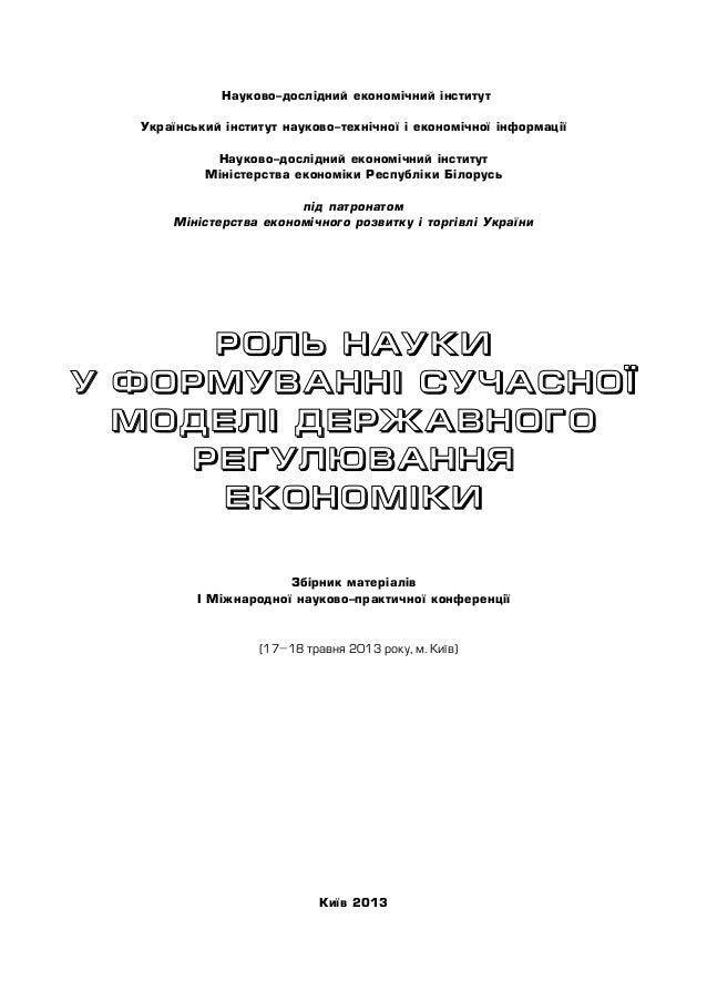 Збірник матеріалів 1 Міжнародної науково-практичної конференції