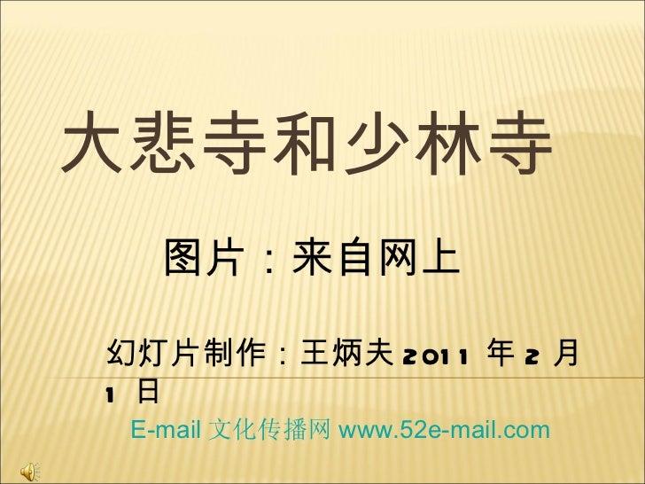 大悲寺和少林寺  图片:来自网上 幻灯片制作:王炳夫 2011 年 2 月 1 日 E-mail 文化传播网 www.52e-mail.com