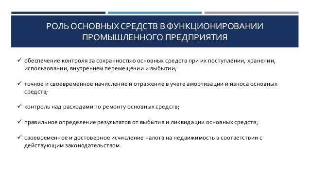 дипломная презентация по бухгалтерскому учету и анализу использования  3 РОЛЬ ОСНОВНЫХ СРЕДСТВ