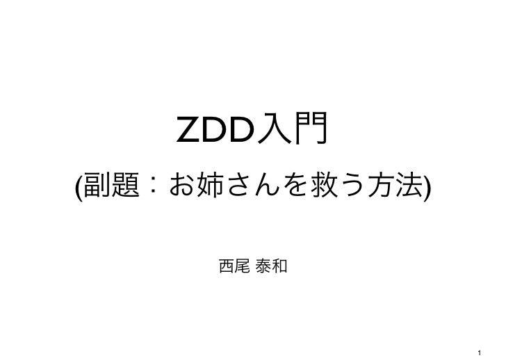 ZDD入門(副題:お姉さんを救う方法)     西尾 泰和                 1