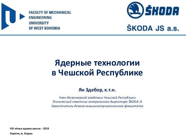 Ян Здебор, к.т.н. Член Инженерной академии Чешской Республики Технический советник генерального директора ŠKODA JS Замести...