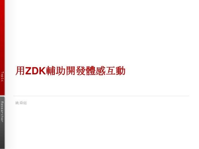 用ZDK輔助開發體感互動姚舜庭