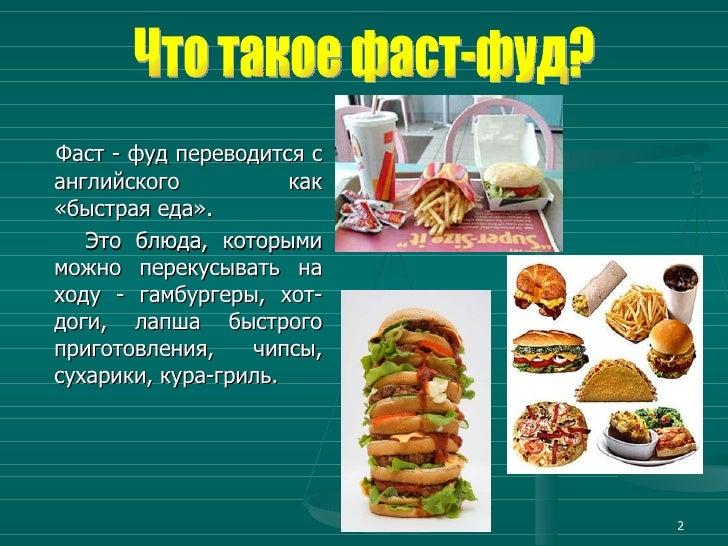 Fast Food Slide 2
