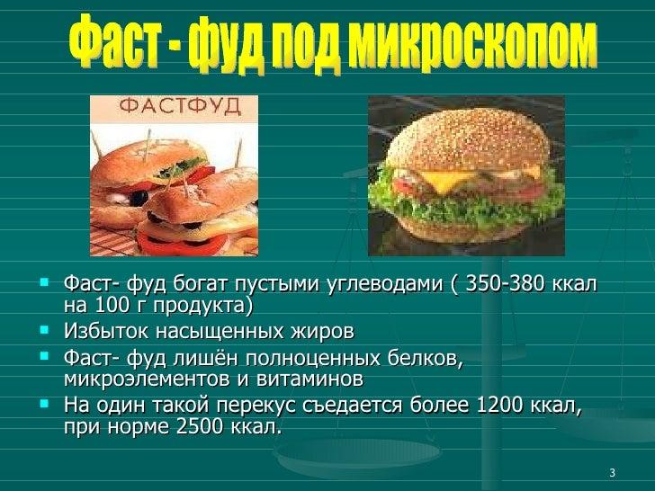 Fast Food Slide 3