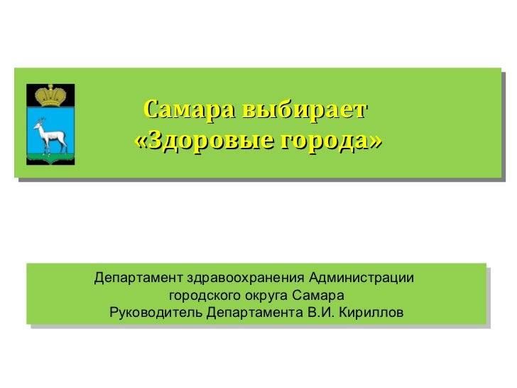 Самара выбирает  «Здоровые города» Департамент здравоохранения Администрации  городского округа Самара Руководитель Департ...