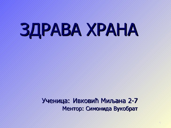 ЗДРАВА ХРАН A     Ученица:   Ивковић Миљана 2-7 Ментор: Симонида Вукобрат