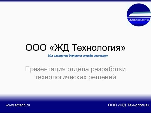 ООО «ЖД Технология»Презентация отдела разработкитехнологических решений