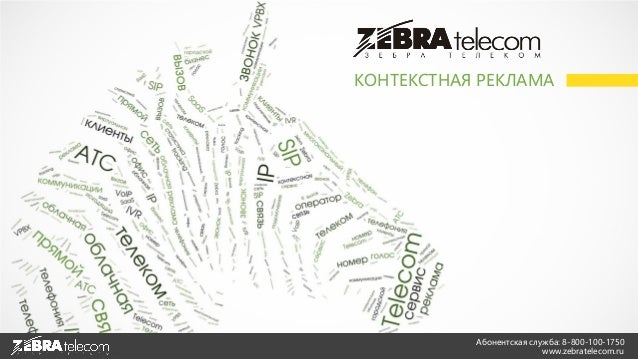 Абонентская служба: 8-800-100-1750 www.zebratelecom.ru КОНТЕКСТНАЯ РЕКЛАМА
