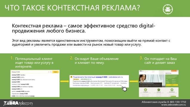 Контекстная реклама – самое эффективное средство digital- продвижения любого бизнеса. Абонентская служба: 8-800-100-1750 w...