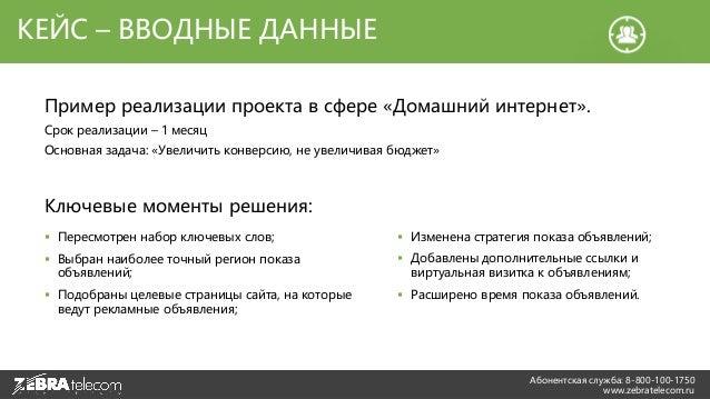 Пример реализации проекта в сфере «Домашний интернет». Срок реализации – 1 месяц Основная задача: «Увеличить конверсию, не...