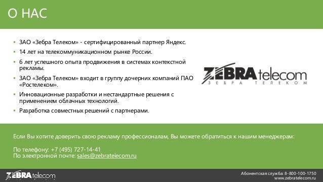 Если Вы хотите доверить свою рекламу профессионалам, Вы можете обратиться к нашим менеджерам: По телефону: +7 (495) 727-14...