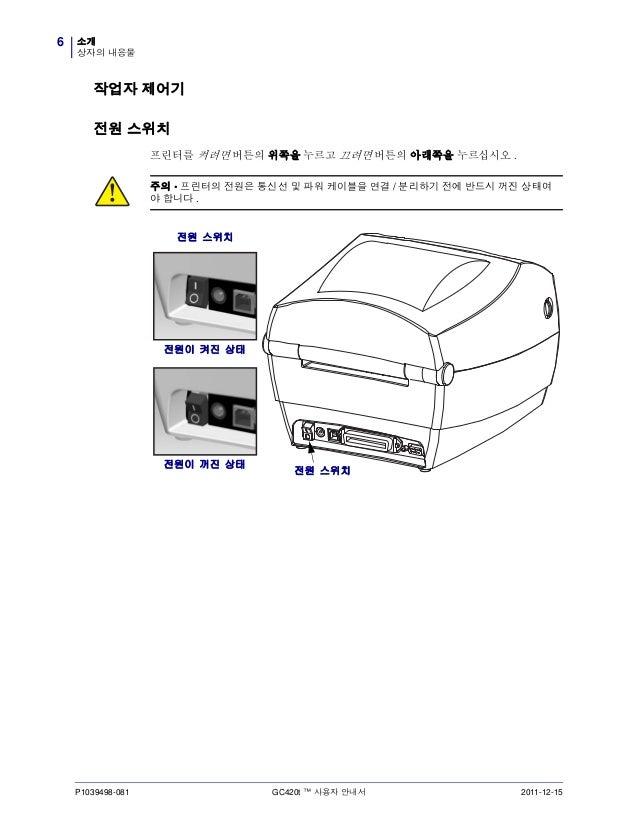 지브라프린터 Zebra GC420t 열전사감열 데스크탑 바코드프린터 매뉴얼
