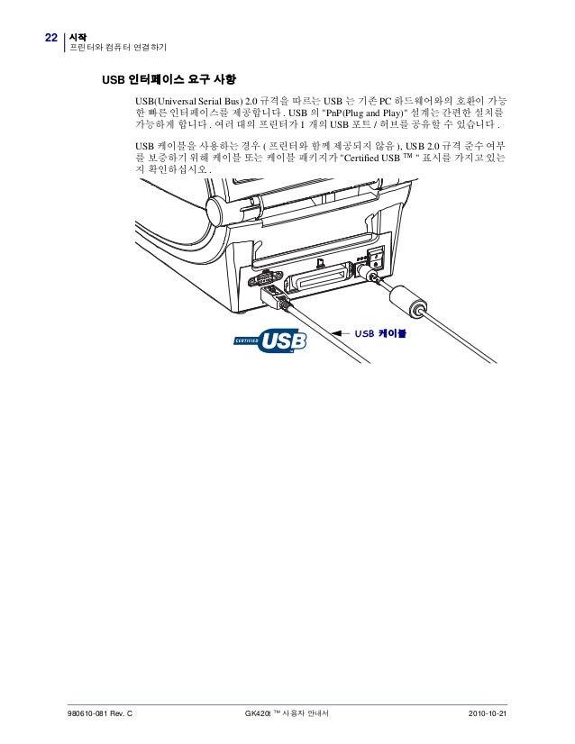 지브라프린터 Zebra GK420t 열전사감열 데스크탑 바코드프린터 매뉴얼