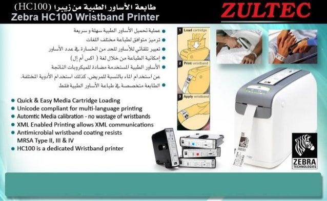 Zebra Hc100 Wristband Printer