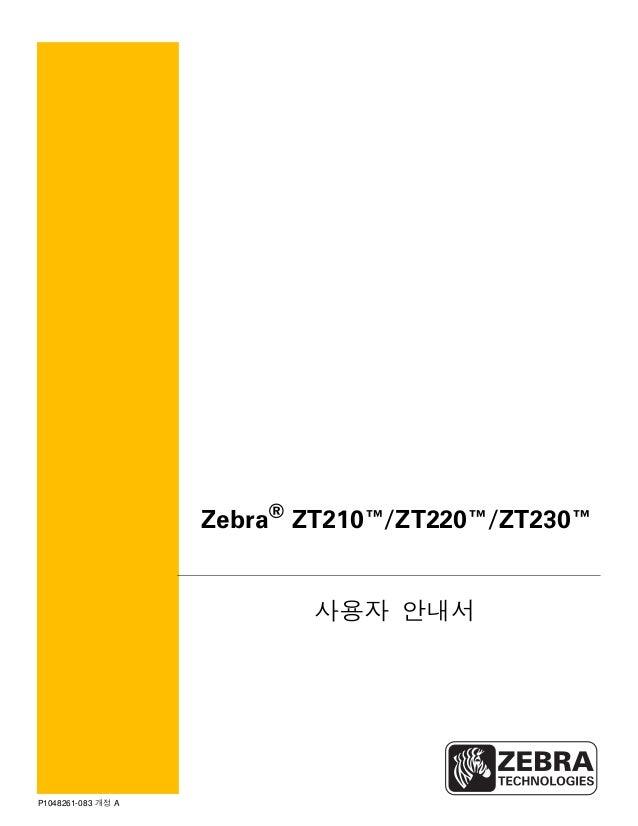 P1048261-083 개정 A Zebra® ZT210™/ZT220™/ZT230™ 사용자 안내서