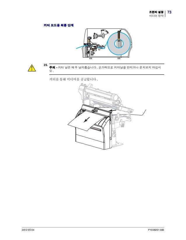 지브라프린터 Zebra ZT220 ZT230 열전사감열 산업용 바코드프린터 매뉴얼