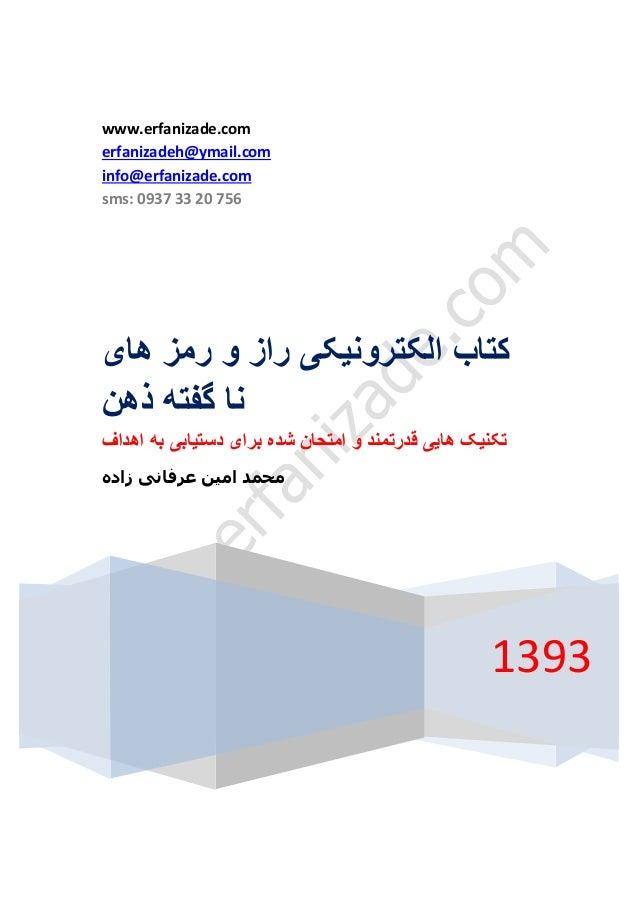 www.erfanizade.com  erfanizadeh@ymail.com  info@erfanizade.com  sms: 0937 33 20 756  کتاب الکترونیکی راز و رمز ھای  1393  ...