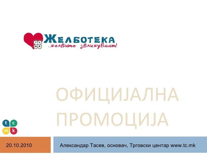 ОФИЦИЈАЛНА ПРОМОЦИЈА Александар Тасев, основач, Трговски центар  www.tc.mk 20.10.2010