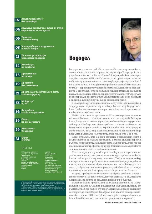 Въпроси предимно02   без отговори     България ще получи с близо 1.7 млрд.04   евро повече за земеделие     Промени06   с ...