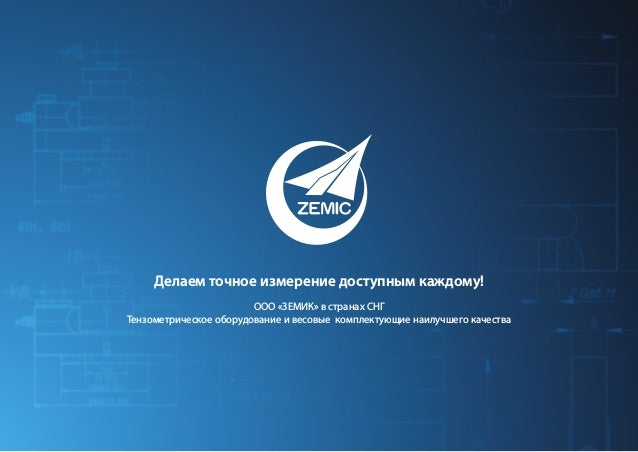 Делаем точное измерение доступным каждому! ООО «ЗЕМИК» в странах СНГ Тензометрическое оборудование ивесовые комплектующие...