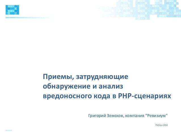 """Приемы, затрудняющие обнаружение и анализ вредоносного кода в PHP-сценариях Григорий Земсков, компания """"Ревизиум"""" PHDays 2..."""