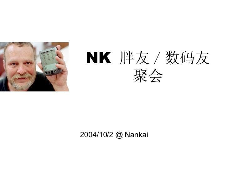 NK  胖友 / 数码友聚会 2004/10/2 @ Nankai