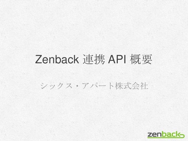 Zenback 連携 API 概要シックス・アパート株式会社