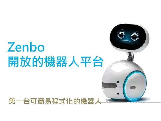 Zenbo 開放的機器人平台 第一台可簡易程式化的機器人