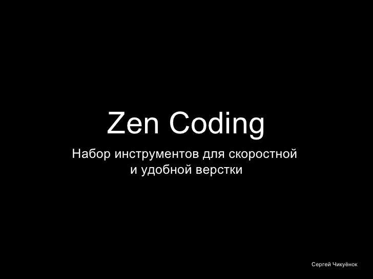Zen Coding <ul><li>Набор инструментов для скоростной  и удобной верстки </li></ul>Сергей Чикуёнок
