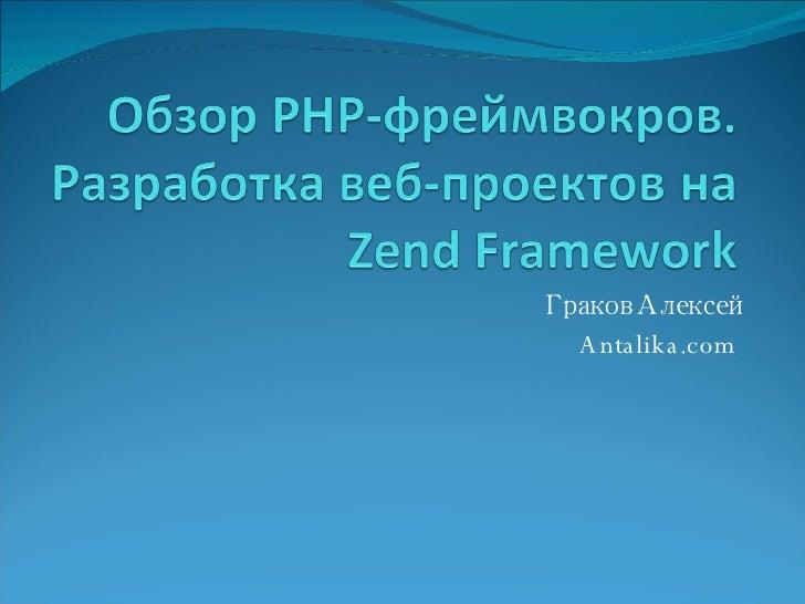 Граков Алексей Antalika.com