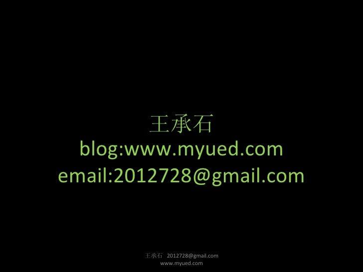 王承石 blog:www.myued.com email:2012728@gmail.com 王承石  2012728@gmail.com www.myued.com