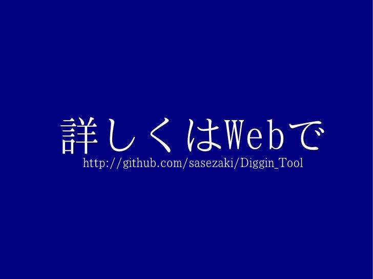 詳しくはWebで http://github.com/sasezaki/Diggin_Tool