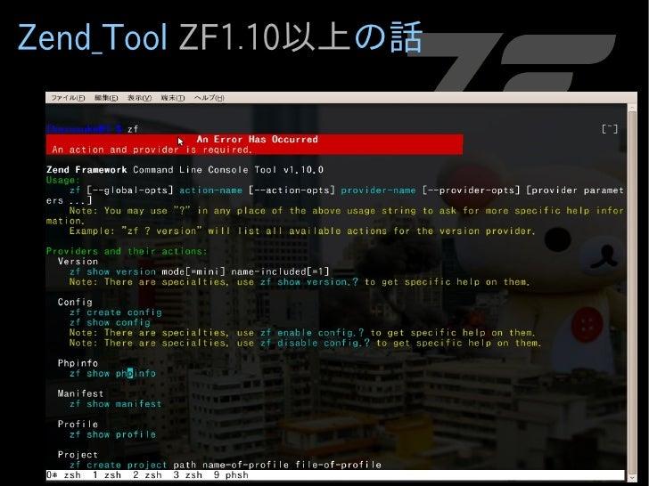 Zend_Tool ZF1.10以上の話