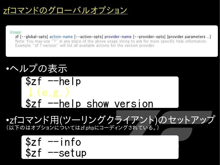 zfコマンドのグローバルオプション      Usage:       zf [--global-opts] action-name [--action-opts] provider-name [--provider-opts] [provid...